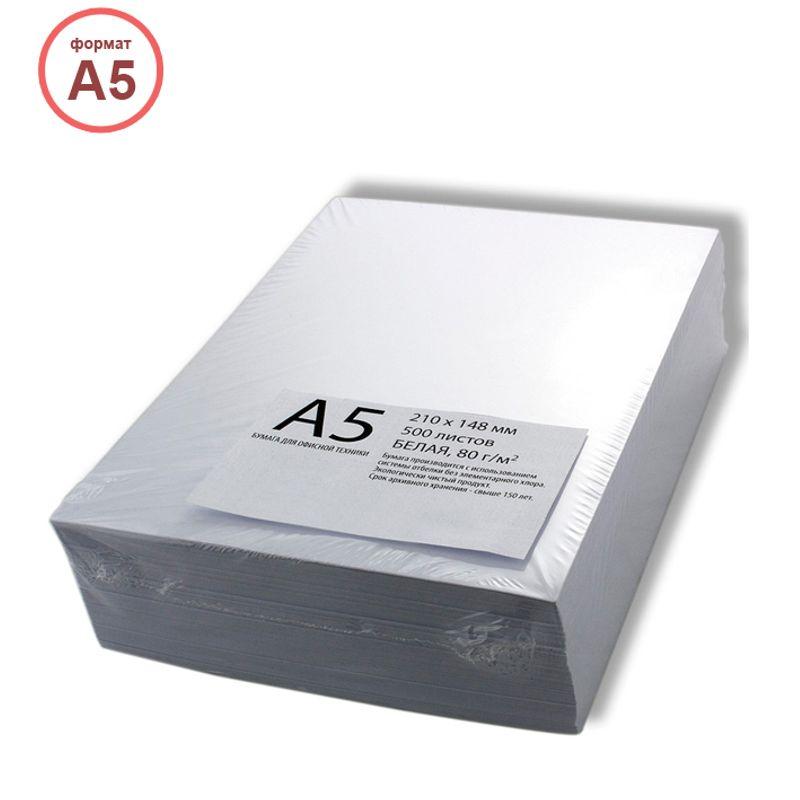 Папір офісний А5 80г/м2 (500 ар)