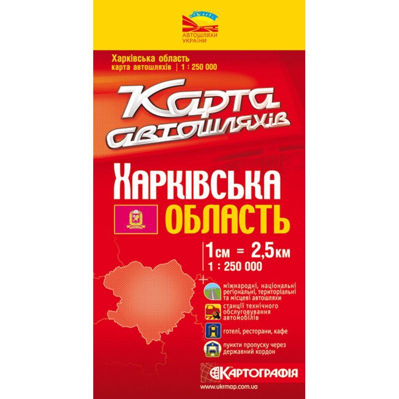 Карта Харківська обл. А/д 1: 250 000