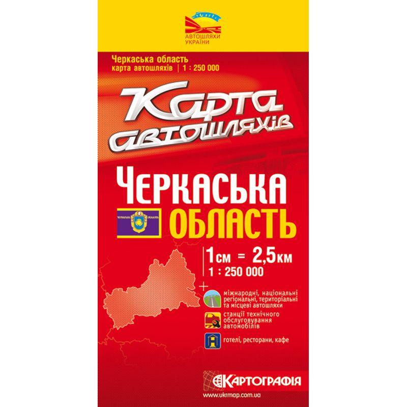 Карта Черкаська обл. А/д 1: 250 000