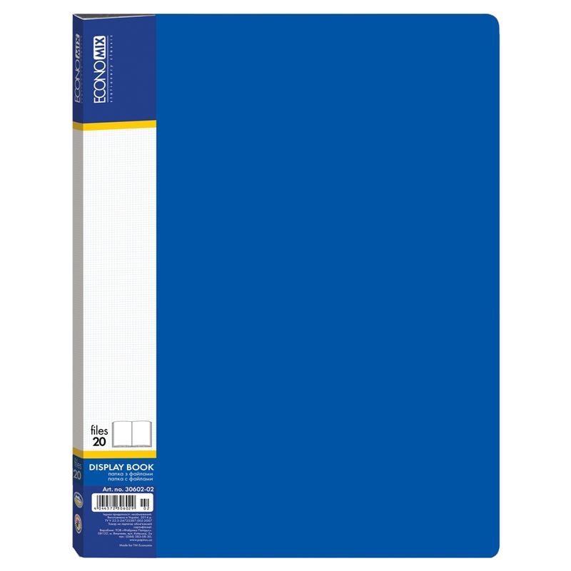 Папка с 20 файлами А4 синяя