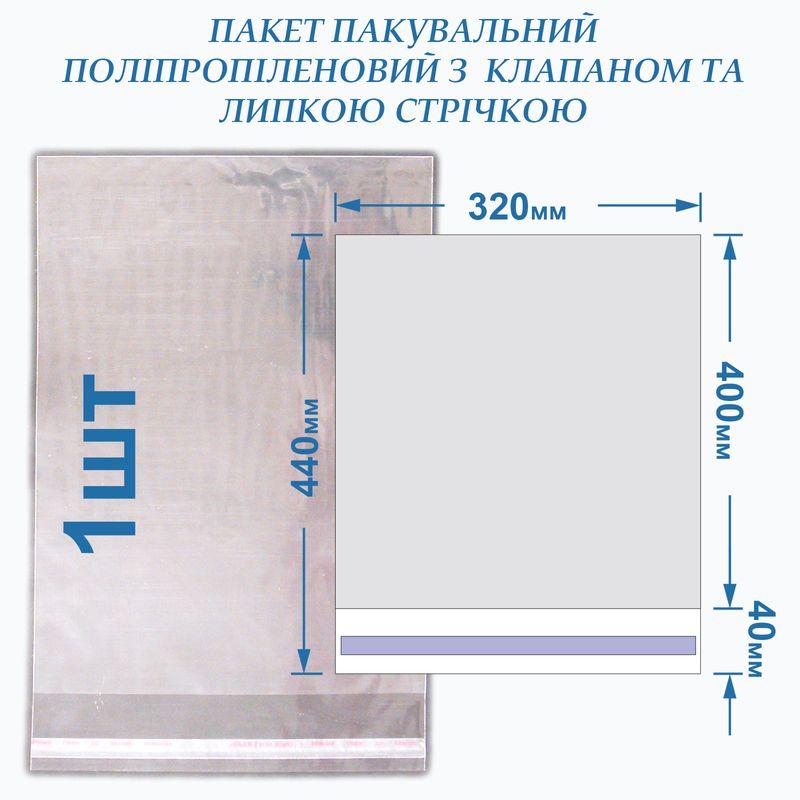 Пакет с липкой лентой 320*400+40 кл/л, 25мкм, BOPP