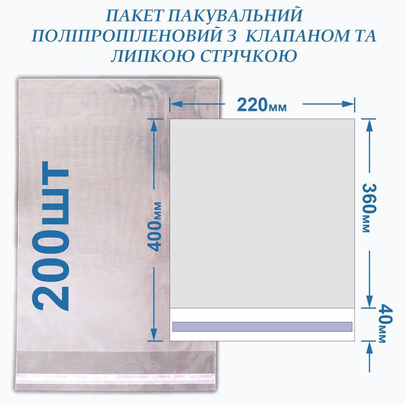 Пакет с липкой лентой 220*360+40 кл/л, 25мкм, BOPP (200шт)